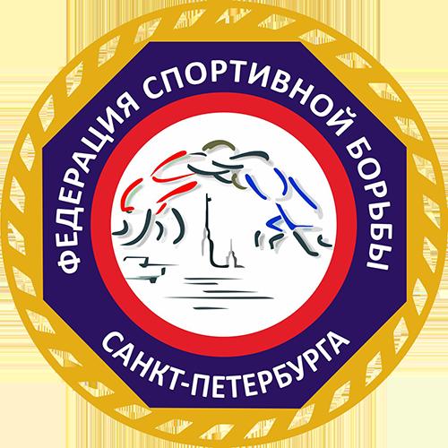 Федерация Спортивной Борьбы Санкт-Петербурга