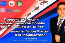 Первенство России по греко-римской борьбе среди юношей до 18 лет
